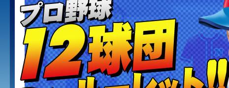 プロ野球12球団ルーレット!!