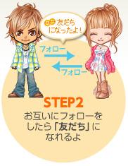 STEP2お互いフォローをしたら「友だち」になれるよ