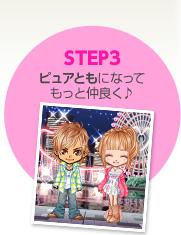 STEP3ピュアともになってもっと仲良く♪