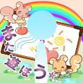 また遊ぼう★(おえかきの森)