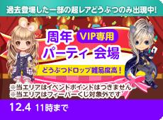 周年パーティ会場 VIP専用