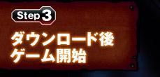 Step3 �_�E�����[�h��Q�[���J�n