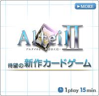 AlteilII 待望の新作カードゲーム