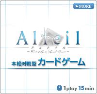 Alteil 本格対戦型カードゲーム
