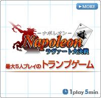 Napoleonラヴァート大決戦 最大5人プレイのトランプゲーム