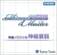 Mirage Master 美麗イラストの神経衰弱