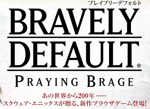 BRAVELY DEFAULT PRAYING BRAGE ���̐��E����200�N�|�X�N�E�F�A�E�G�j�b�N�X������A�V��u���E�U�Q�[���o��I