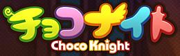 チョコナイト Choco Knight