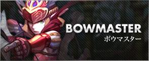 BOWMASTER ボウマスター