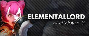 ELEMENTALLORD エレメンタルロード