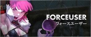 FORCEUSER フォースユーザー