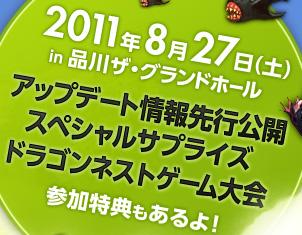 2011年8月27日(土) in 品川ザ・グランドホール 今後のアップデート情報を先行公開 スペシャルサプライズ ドラゴンネストゲーム大会 参加特典もあるよ!