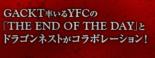 GACKT������YFC�́uTHE END OF THE DAY�v�ƃh���S���l�X�g���R���{���[�V�����I