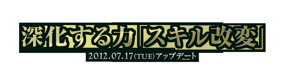 深化する力「スキル改変」 2012.07.17(TUE)アップデート