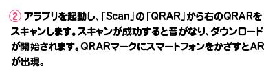【2】アラプリを起動し、「Scan」の「QRAR」からQRARをスキャンします。スキャンが成功すると音がなり、ダウンロードが開始されます。QRARマークにスマートフォンをかざすとARが出現。