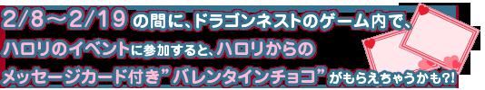 """2/8〜2/19の間に、ドラゴンネストのゲーム内で、ハロリのイベントに参加したすると、ハロリからのメッセージカード付き""""バレンタインチョコ""""がもらえちゃうかも?!"""