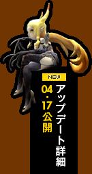 NEW 04・17公開 アップデート詳細