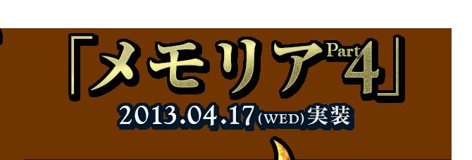 「メモリアPart4」2013.04.17(WED)実装