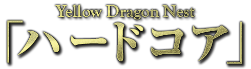Yellow Dragon Nest 「ハードコア」