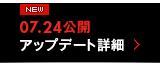 07.24公開 アップデート詳細