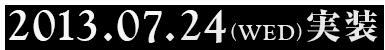 2013.07.24(WED)実装