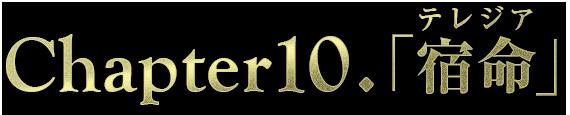 Chapter10.テレジア「宿命」