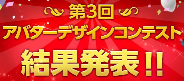第3回アバターデザインコンテスト結果発表!!