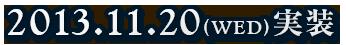 2013.11.20(WED)実装