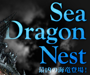 Sea DragonNest �ŋ��̊C���o��I