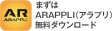 まずはARAPPLI(アラプリ)無料ダウンロード