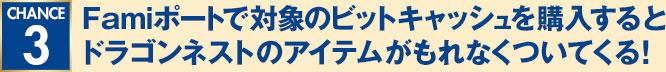 Chance3 Famiポートで対象のビットキャッシュを購入するとドラゴンネストのアイテムがもれなくついてくる!