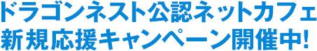 ドラゴンネスト公認ネットカフェ新規応援キャンペーン開催中!