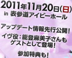 2011年11月20日(日)in表参道アイビーホール アップデート情報先行公開 イヴ役:能登麻美子さんもゲストとして登場! 参加特典も!