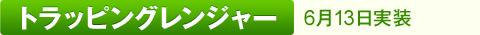 トラッピングレンジャー 6月13日実装