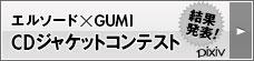 エルソード GUMICDジャケットコンテスト
