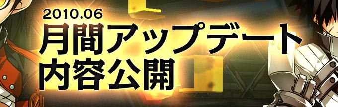 2010.06月間アップデート内容公開