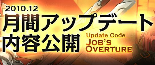 2010.12 月間アップデート内容公開 Update Code Job's Overture