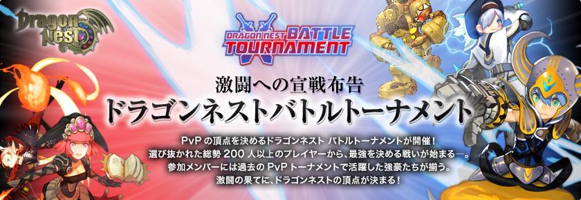 激闘への宣戦布告! ドラゴンネストバトルトーナメント