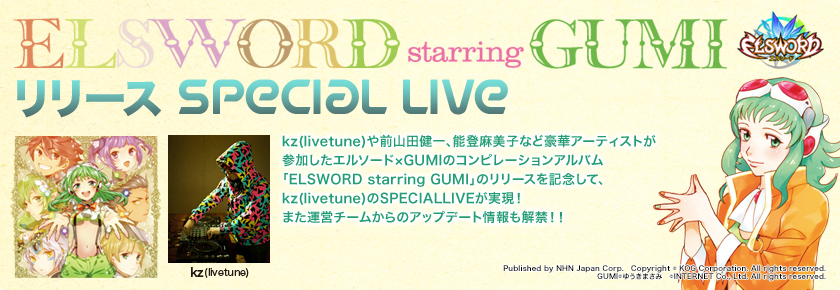 ELSWORD starring GUMI リリース SPECIAL LIVE