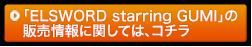 「ELSWORD starring GUMI」の販売情報に関しては、コチラ