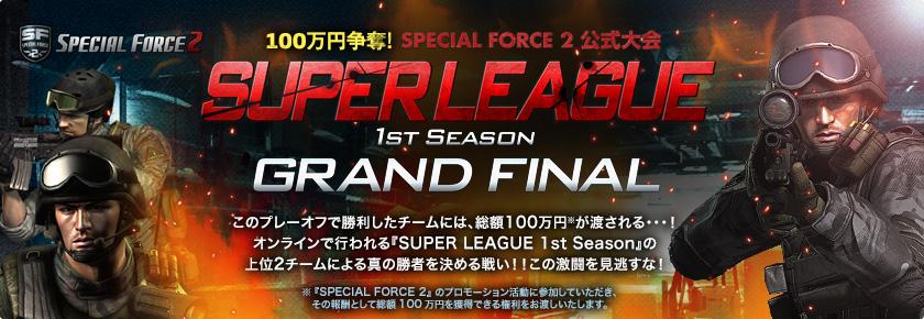 100万円争奪! SUPER LEAGUE 2012 日本一決定戦