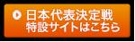 日本代表決定戦特設サイトはこちら