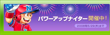 「パワーアップナイター」開催中!