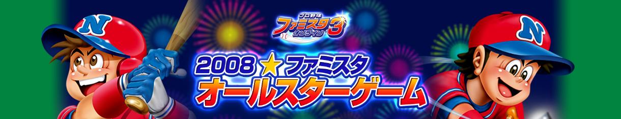無料ゲーム・オンラインゲームのハンゲーム プロ野球 ファミスタ オンライン 3