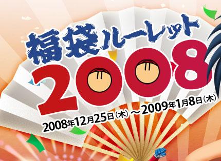 福袋ルーレット2008 2008年12月25日(木)〜2009年1月8日(木)