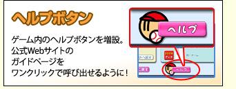 ヘルプボタン ゲーム内のヘルプボタンを増設