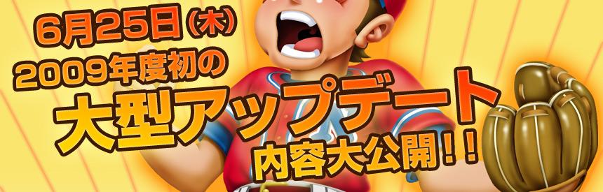 6月25日(木) 2009年度初の大型アップデート内容大公開!!