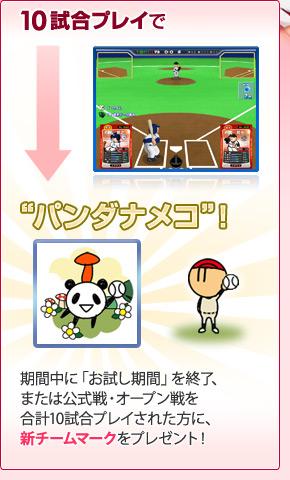 """10試合プレイで""""パンダナメコ""""!"""