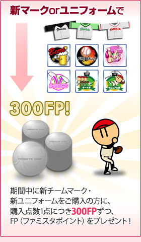 新マーク or ユニフォームで300FP!