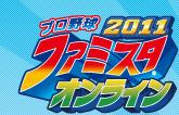 プロ野球 ファミスタ オンライン 2011